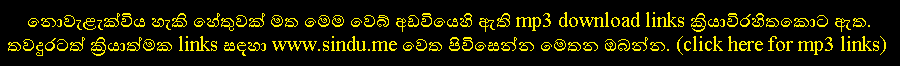 Free download sinhala mp3